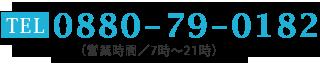 TEL:0880-79-0182(営業時間/7時~21時)